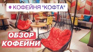 Кофта | Обзор кофейни - Видео от Обзор в Минске