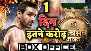 satyameva jayate 1st day box office collection