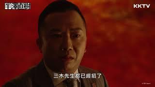 《半澤直樹》抓到洩密者 - EP11 精彩片段 |KKTV 線上看