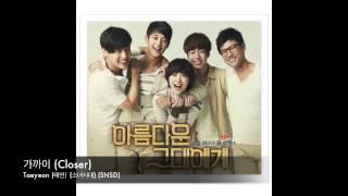 가까이 (Closer) Taeyeon (태연) (소녀시대) (SNSD) Male Cover