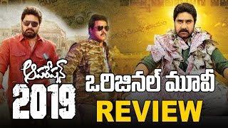 Operation 2019 Movie Review   Srikanth   Diksha Panth   Telugu Latest Operation 2019 Rating