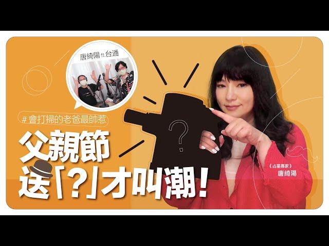 【唐陽雞酒屋】當爸的求生意志要多強 ft.台灣通勤第一品牌