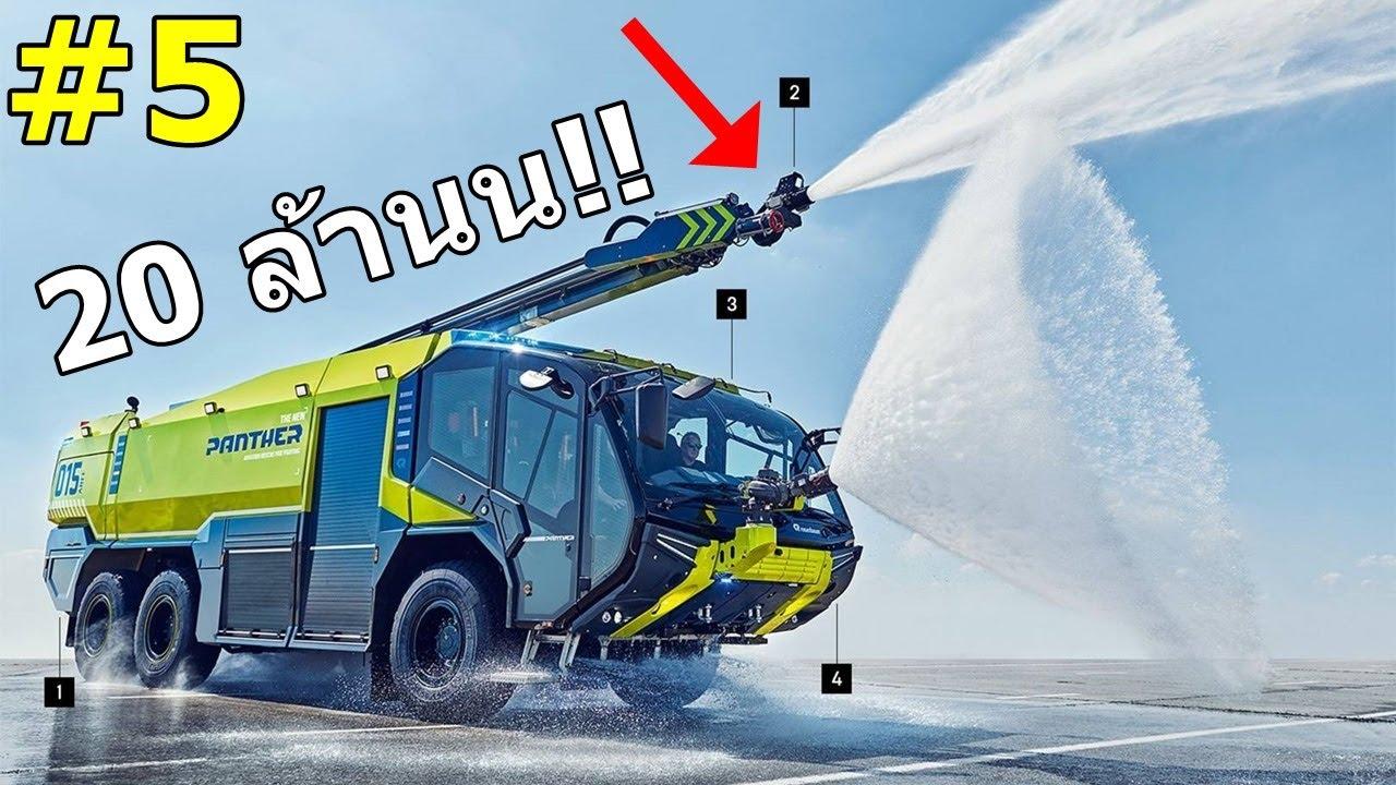 5 สุดยอดรถดับเพลิง แห่งอนาคต แบบโคตรลุย ตะลุยทุกพื้นที่ จากทั่วโลก....