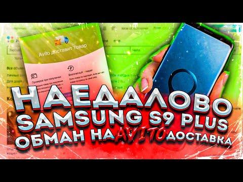 Авито доставка. Кинули подписчика на Samsung S9 Plus 256 Gb.
