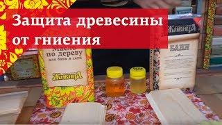 Купить пропитку для бани | Пропитка деревянных бань и саун | Пропитка дерева в бане от гниения(, 2016-12-01T12:48:58.000Z)