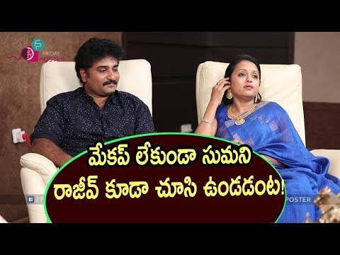 Anchor Suma's Beauty Secret | Anchor Suma And Rajiv Kanakala Special Interview | friday poster