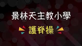 Publication Date: 2020-09-19 | Video Title: 景林天主教小學 - 護脊操