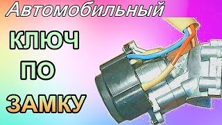 видео Изготовление автомобильных ключей в Москве