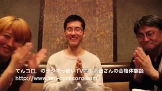 ラジオっぽいTV!1682(第49回気象予報士試験合格!幸田さんのお話)