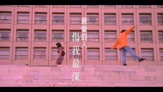 張雨生+張惠妹-最愛的人傷我最深 (官方MV) Mp3