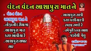 Vandan Vandan Ashapura Matne- Original- Ashapura Maa Na Garba Bhajan - Gujarati Non Stop Garba 2016