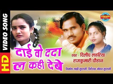 दाई वो ददा ला कही देबे    Singer - Rajkumari Chauhan   CG VIDEO SONG