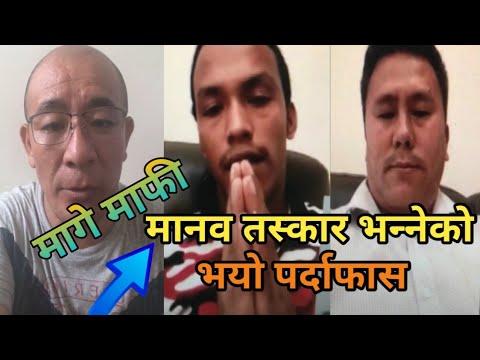 मानव तस्कार भनि भाइरल बनाउनेको पर्दाफास | Ang Kami Sherpa | Hello Nepal