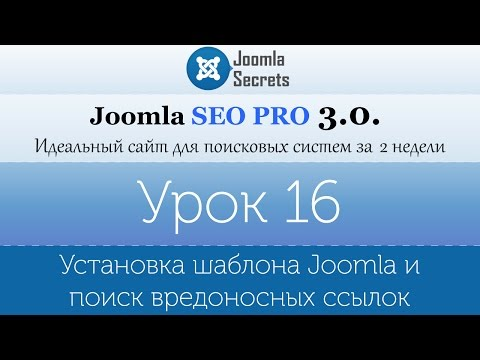 Установка шаблона Joomla и поиск вредоносных ссылок