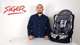 Автокресло 9 36 кг (1 2 3 группы). Обзор детского кресла Siger Драйв