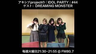 【アキシブ project】20180130 アキシブprojectの「IDOL PARTY!」#44 ゲスト:DREAMING MONSTER
