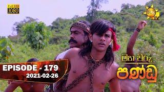 Maha Viru Pandu | Episode 179 | 2021-02-26 Thumbnail