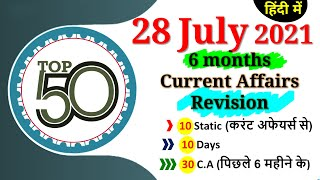 12 July Current affairs 2021 Current Affairs today , current affairs in hindi ,march current gk ,ssc