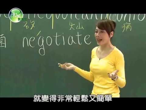 陳子璇教英文~英文單字好好背