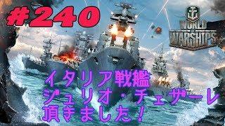 #240 [PC] 女性艦長のWorld of Warships 「イタリア戦艦ジュリオ・チェザーレ頂きました!」 Giulio Cezare