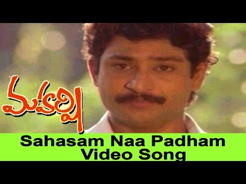 Sahasam Naa Padham Video Song || Maharshi Movie || Maharshi Raghava, Nishanti (Shanti Priya)