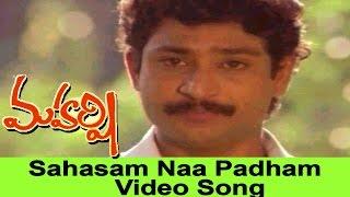 Sahasam Naa Padham Video Song  Maharshi Movie  Maharshi Raghava, Nishanti Shanti Priya