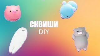 Squishy СВОЇМИ РУКАМИ! Сквиши DIY без силікону з паперу іграшки/антистрес в домашніх умовах