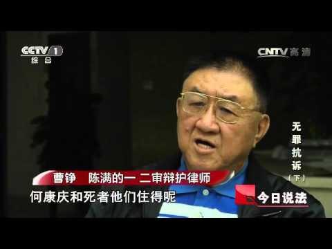 20160203 今日说法  无罪抗诉(下)