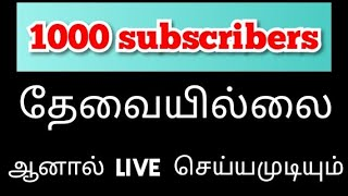 How to Live stream on youtube from your mobile without 1000 subscribers/madurai to chennai samayal