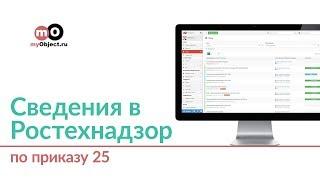 Подготовка сведений в Ростехнадзор по приказу 25 в системе myObject