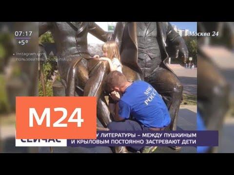 В подмосковном городе Пушкино памятник стал настоящей ловушкой для детей - Москва 24