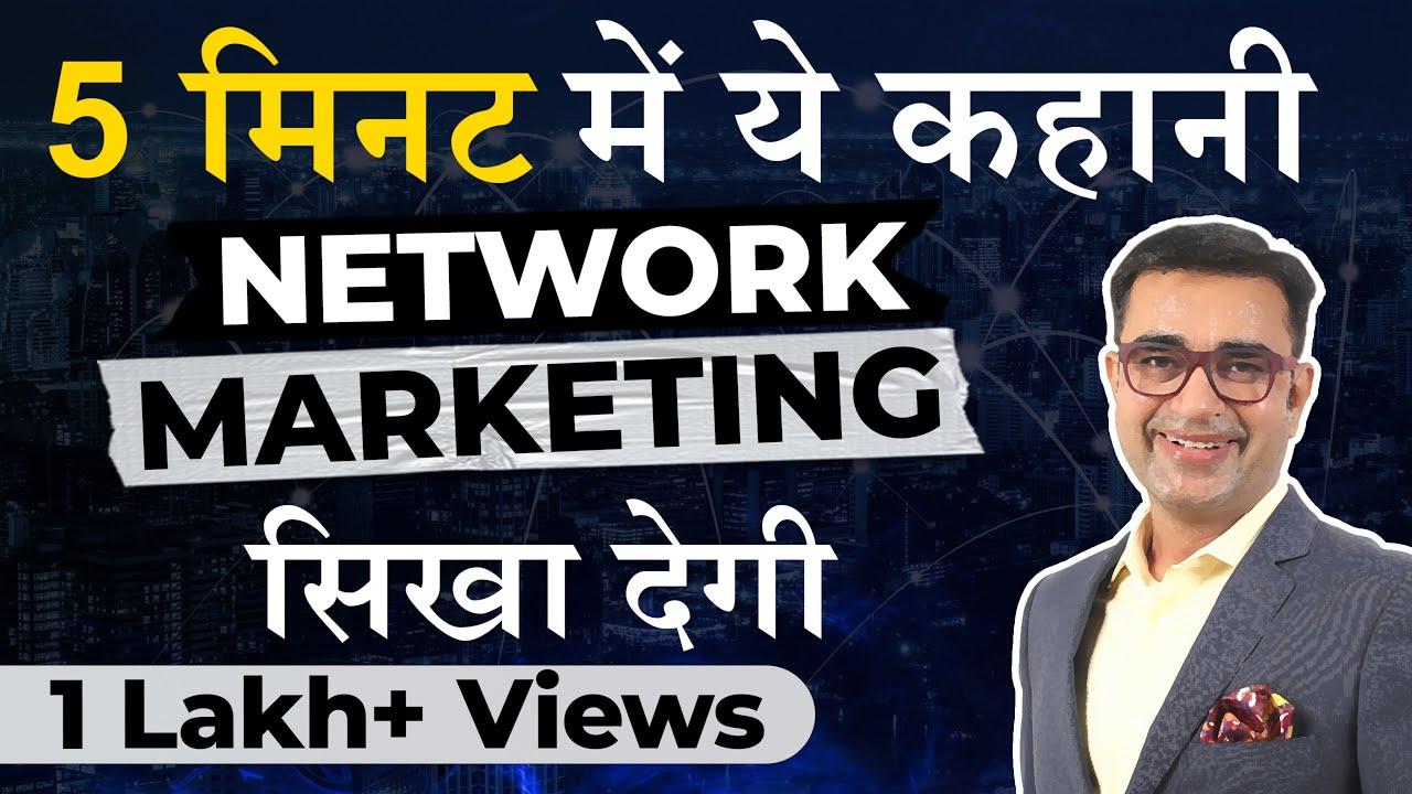 Why & What is Network Marketing - सिर्फ़ 5 मिनट में सीख सकते हैं। DIRECT SELLING BUSINESS के बारे