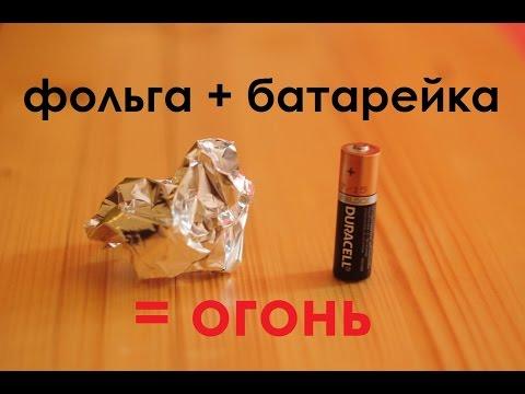 Как добыть огонь с помощью батарейки и фольги