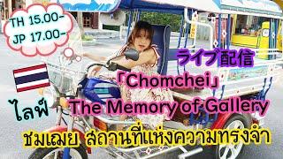 レトロなタイを感じてみよう! 「Chomchei 」