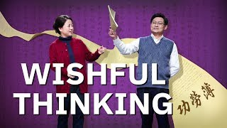 "2019 Christian Skit | ""Wishful Thinking"" 