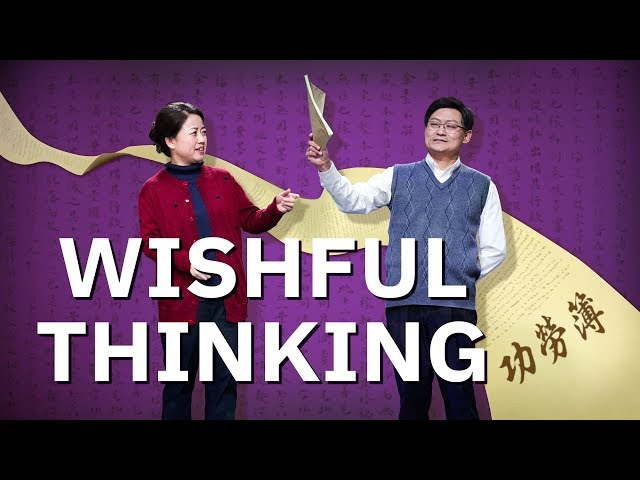 2019 Christian video | Wishful Thinking | Can We Enter the Kingdom of Heaven by Following Paul?