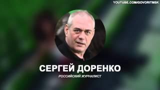 Сергеи Доренко   Зачем Шендерович трахал матрац