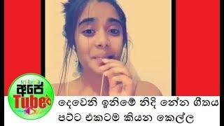 Download Video Best Sinhala Cover Song - Nidi Nena දෙවනි ඉනිමේ ගීතය පට්ට එකට කියන කෙල්ලෙක් MP3 3GP MP4