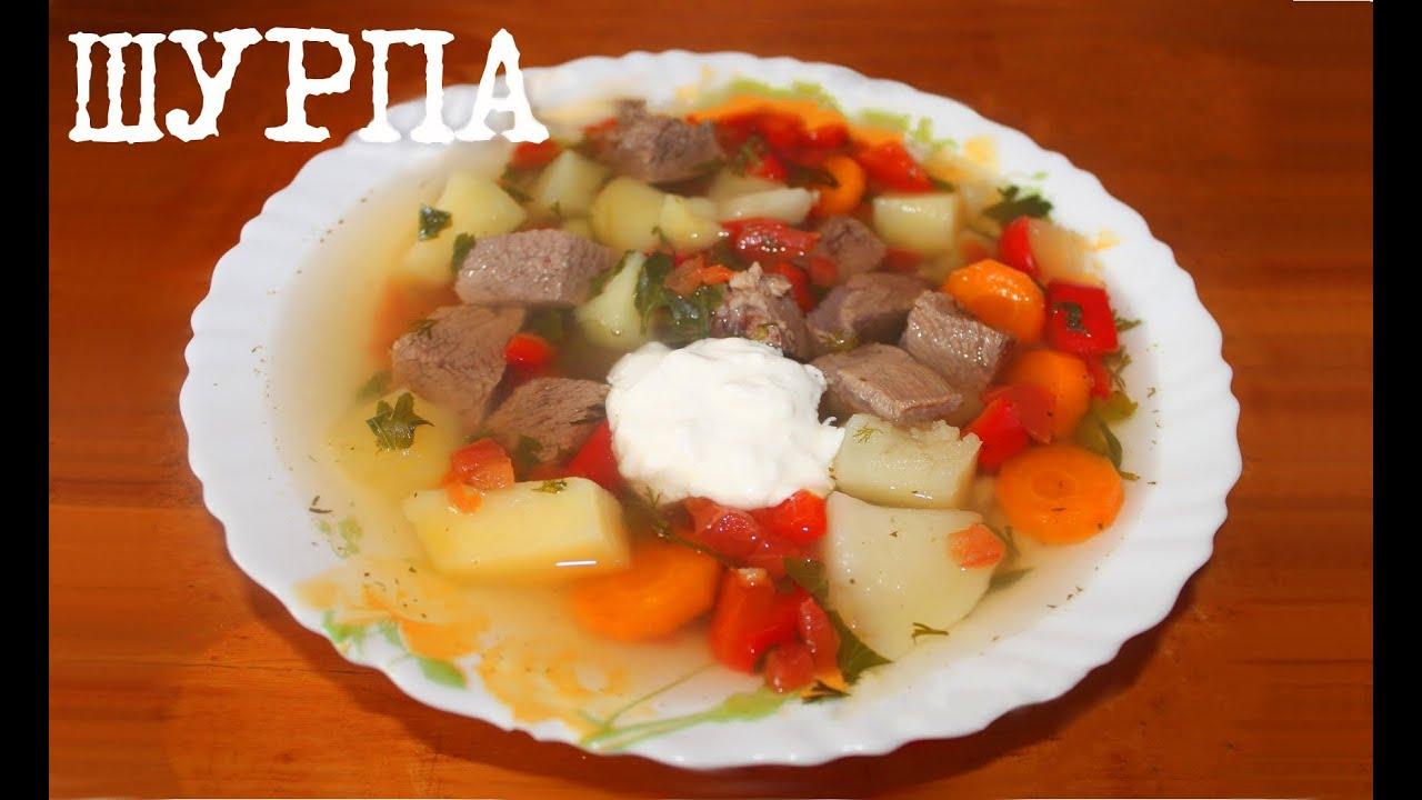 как приготовить вкусный суп шурпа с фото