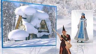 У леса на опушке жила Зима в избушке. Sorceress Winter
