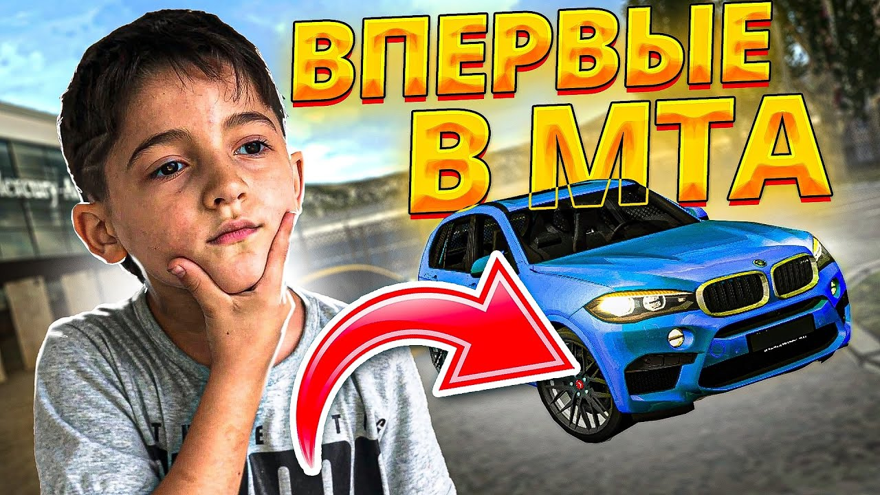 6 ЛЕТНИЙ БРАТИК КУПИЛ BMW X5M ! - РЕАКЦИЯ БРАТА НА GTA (MTA)