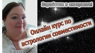 Онлайн курс по астрологии совместимости. Как заработать в интернете на своих знаниях