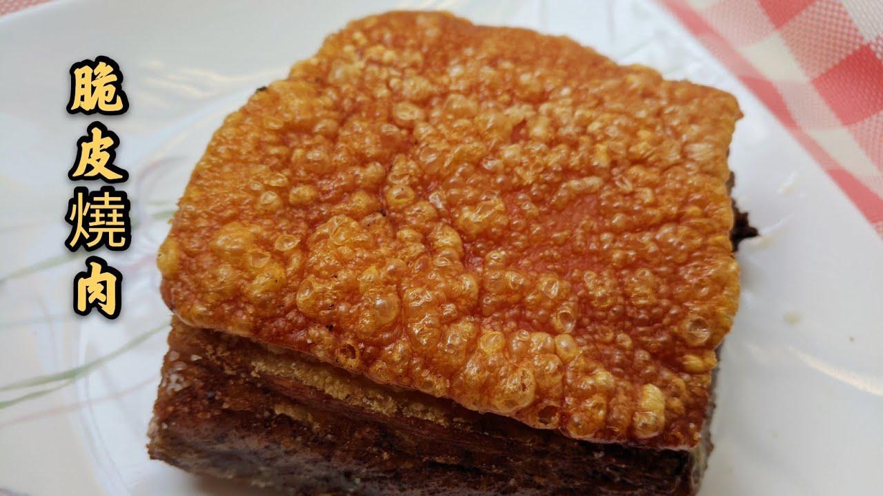 Roast Pork Belly 香脆燒肉 (English subtitles)