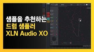 가장 아름다운 드럼 샘플러 // XLN Audio XO