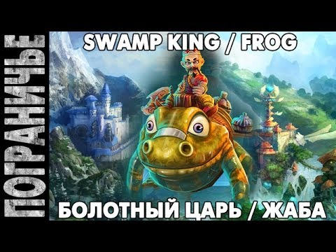видео: prime world - Жаба. swamp king frog whisperer. Болотный царь 05.05.14 (1)