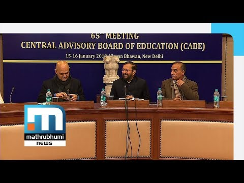 Higher Education: Centre To Launch Online Courses Soon  Mathrubhumi News