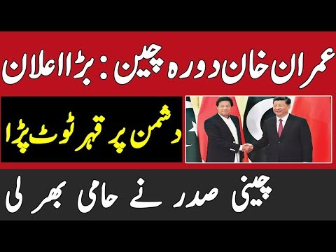 Imran Khan To Meet xi jinping to Discuss Bilateral ECONOMIC & Pakistan China Friendship CPEC