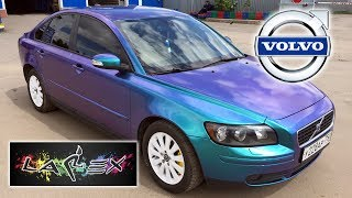 Нереальное преображение Volvo S40 | Покраска в хамелеон Andromeda жидким полиуретаном и лаком Larex