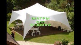 Шатры, тенты Киев, обзор шатров. Ищете где купить шатер в Киеве? - это к нам