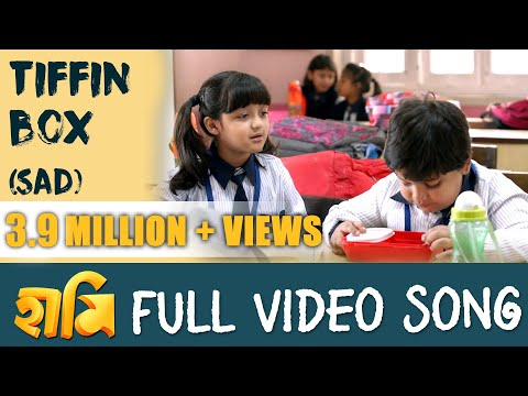 TIFFIN BOX SAD SONG | HAAMI NEW BENGALI MOVIE SONG | ANINDYA | NANDITA | SHIBOPROSAD |